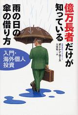 億万長者だけが知っている雨の日の傘の借り方