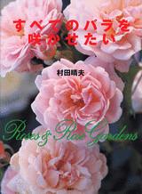 すべてのバラを咲かせたい