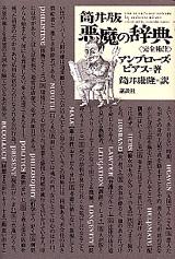 筒井版 悪魔の辞典<完全補注>