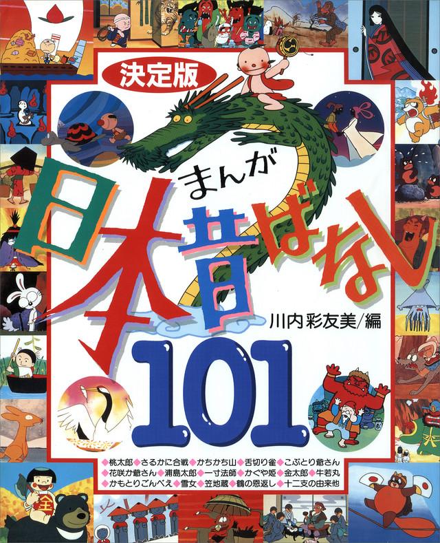 まんが日本昔ばなし101(児童)