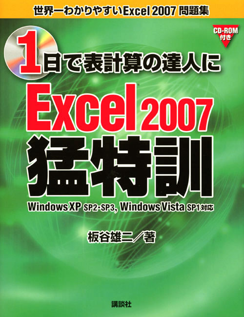 1日で表計算の達人に Excel2007猛特訓