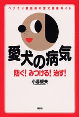 愛犬の病気