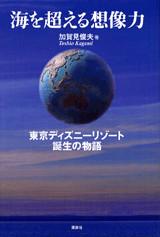 東京ディズニーリゾート誕生の物語