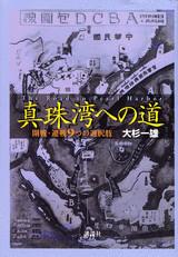 真珠湾への道 開戦・避戦9つの分岐点