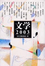 文学2003