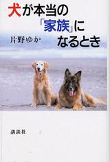 犬が本当の「家族」になるとき