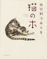 藤田嗣治画文集