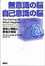 無意識の脳 自己意識の脳-身体と情動と感情の神秘