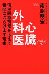 心臓外科医