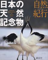 自然紀行 日本の天然記念物
