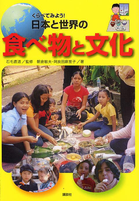 くらべてみよう! 日本と世界の食べ物と文化