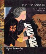 紙のピアノの物語