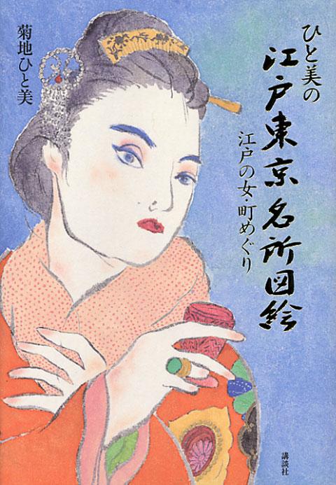 ひと美の江戸東京名所図絵