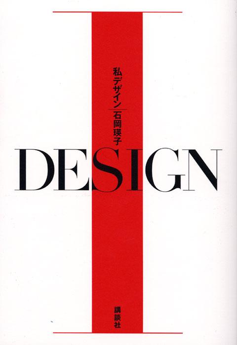 私デザイン