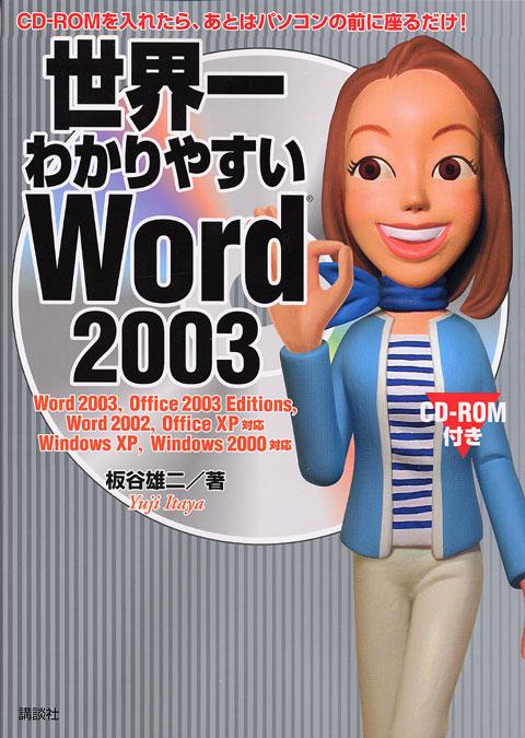 世界一わかりやすいWord 2003