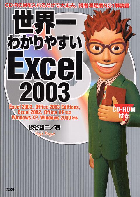 世界一わかりやすいExcel 2003