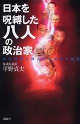 日本を呪縛した八人の政治家