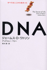 DNA すべてはここから始まった