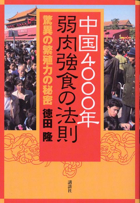 中国4000年 弱肉強食の法則