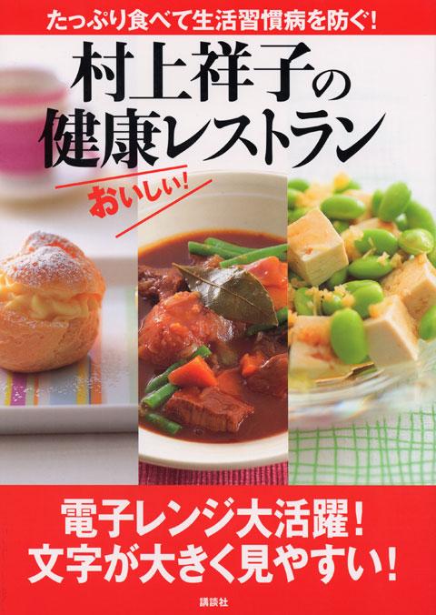村上祥子の健康レストラン