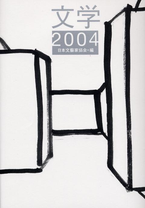 文学2004