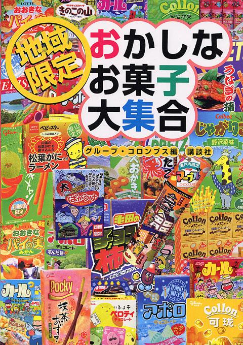おかしなお菓子大集合!
