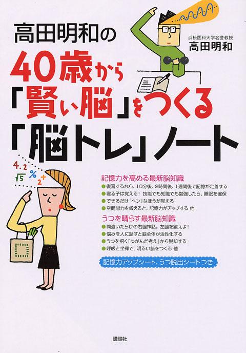 高田明和の40歳から「賢い脳」をつくる「脳トレ」ノート