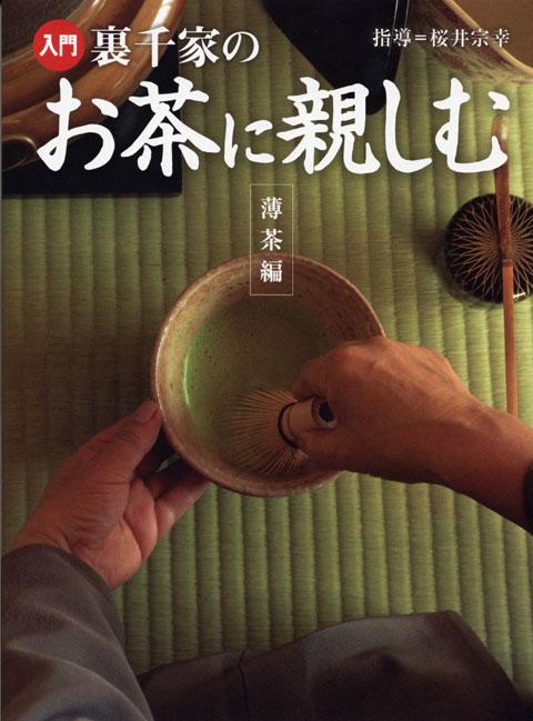 入門 裏千家のお茶に親しむ-薄茶編-