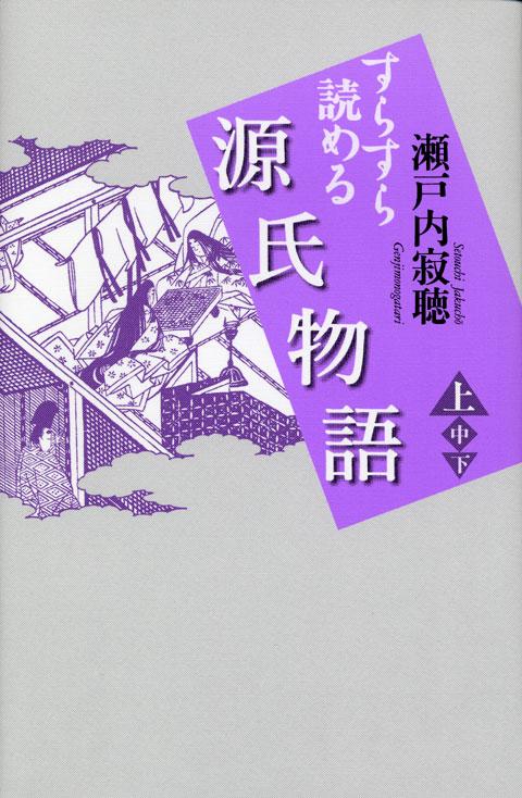 すらすら読める源氏物語(上)