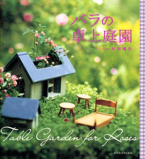 バラの卓上庭園
