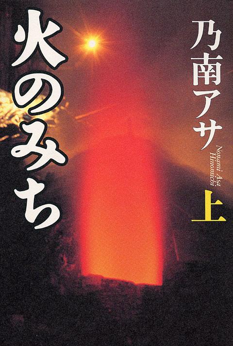火のみち(上)