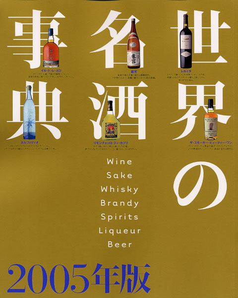 世界の名酒事典2005年版