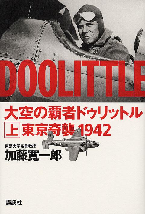 大空の覇者 ドゥリットル(上)――東京奇襲1942
