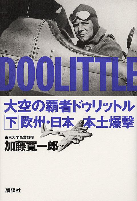 大空の覇者 ドゥリットル(下)――欧州・日本本土爆撃