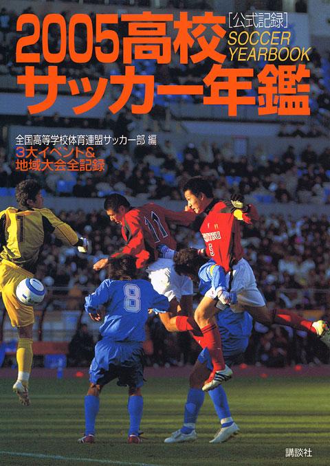 2005高校サッカー年鑑