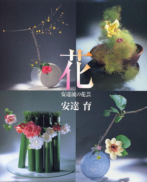 花 安達流の花芸