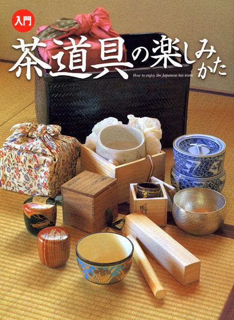 入門 茶道具の楽しみかた