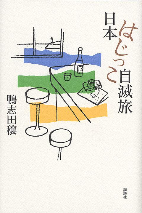 日本はじっこ自滅旅