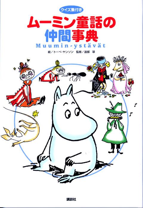 ムーミン童話の仲間事典