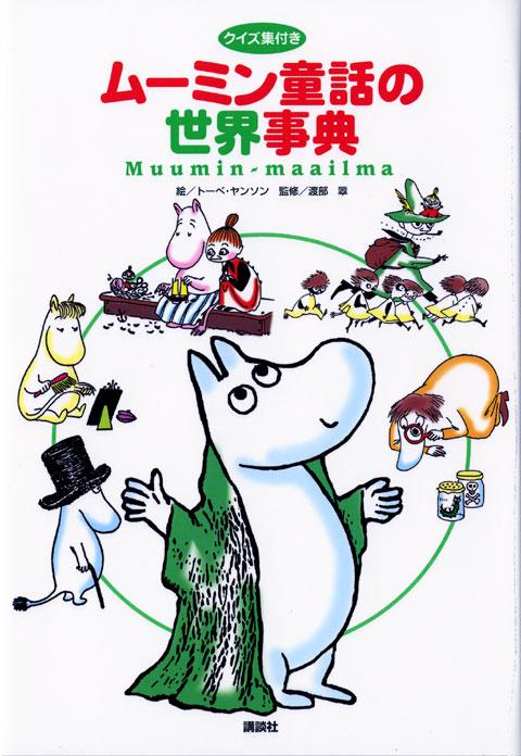 ムーミン童話の世界事典