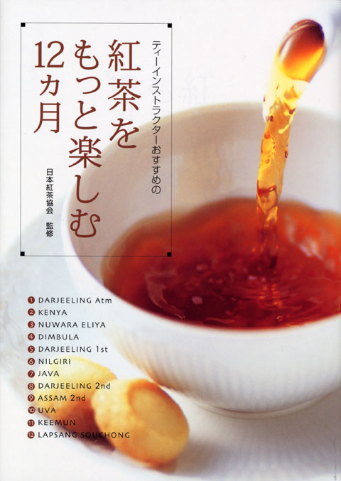 紅茶をもっと楽しむ12ヵ月