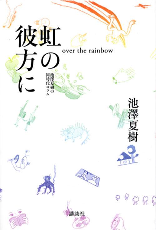 虹の彼方に 池澤夏樹の同時代コラム