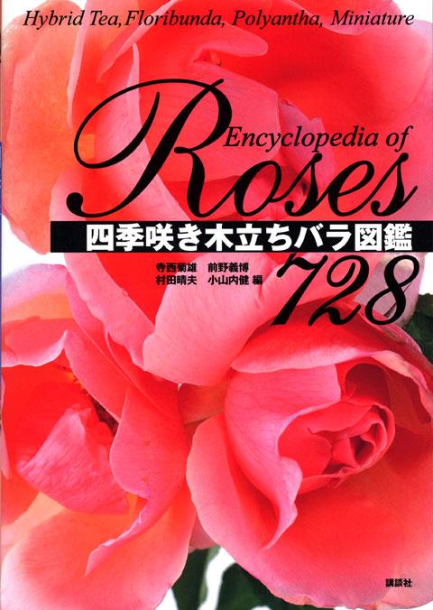 四季咲き木立ちバラ図鑑728