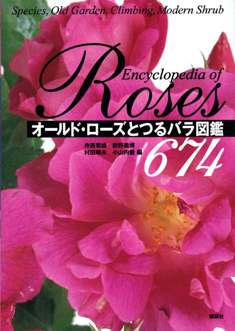オールド・ローズとつるバラ図鑑674