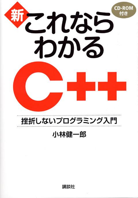 新・これならわかるC++