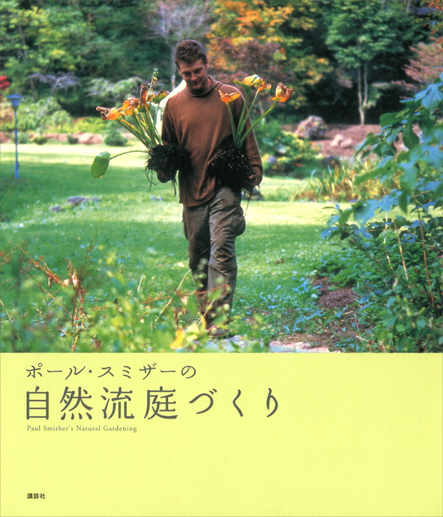ポール・スミザーの自然流庭づくり