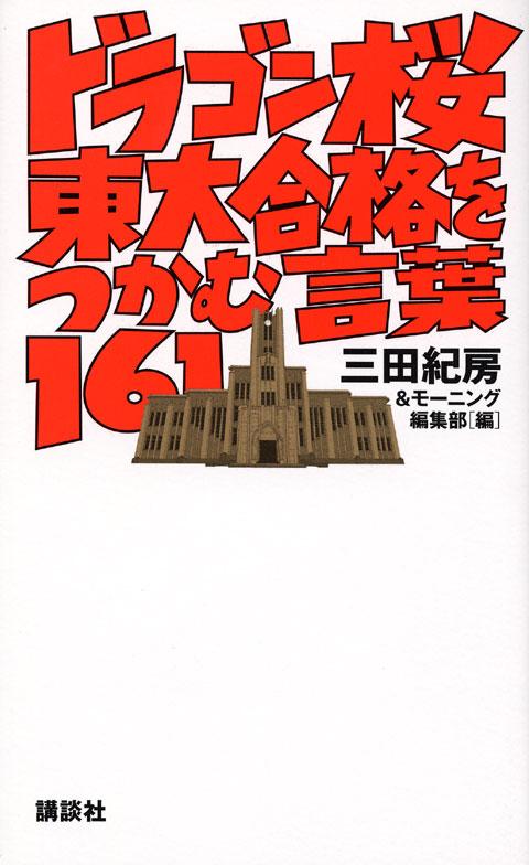 ドラゴン桜 東大合格をつかむ言葉161