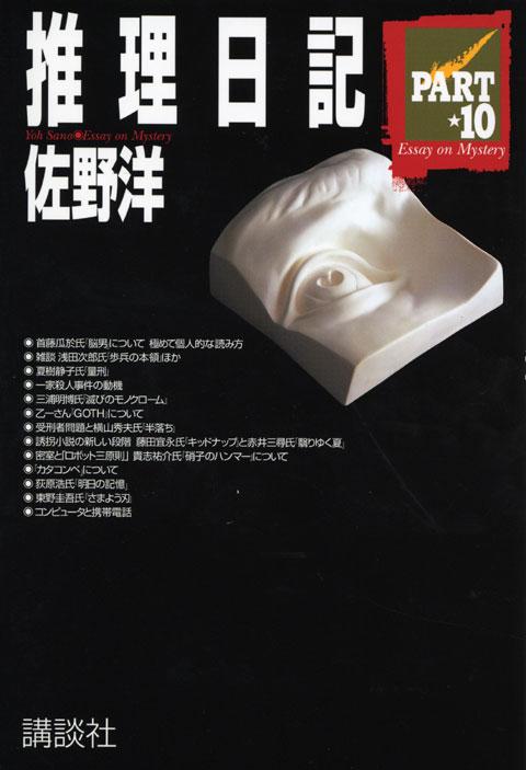 推理日記PART10