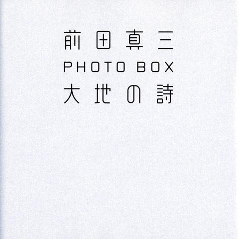 前田真三フォト・ボックス 大地の詩