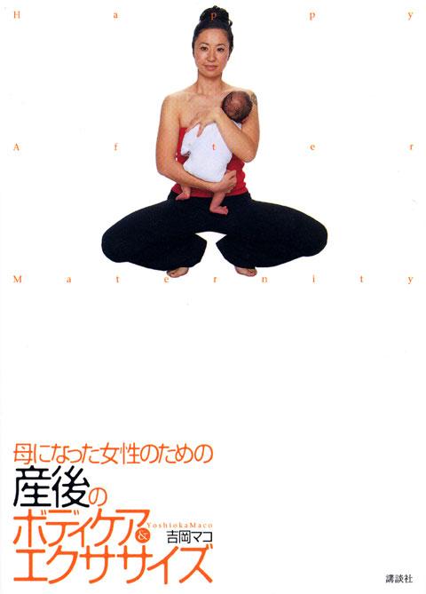 産後のボディケア&エクササイズ